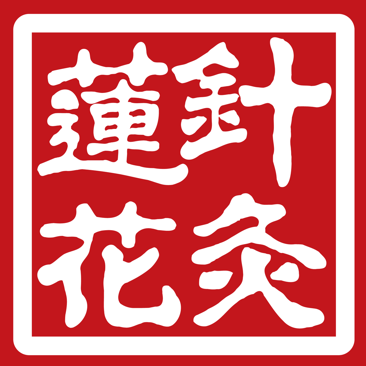website-review-logo/lotus_final_seal1.png