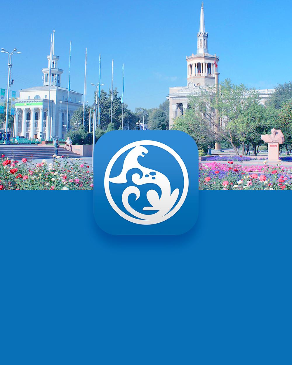 Bishkek 312